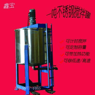 万江AB树脂搅拌机 液体立式搅拌机可做双层加热功能