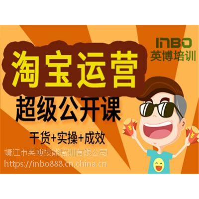 店铺离不开宣传 你离不开靖江英博淘宝开店培训机构 如何开网店