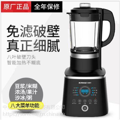 中山尚维尔多功能辅食机新款破壁机全自动料理机豆浆干磨榨汁OEM