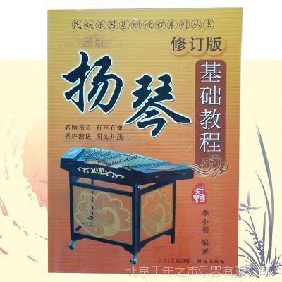 扬琴基础教程李小刚扬琴基础教程民族乐器基础教程系列丛书轻松学