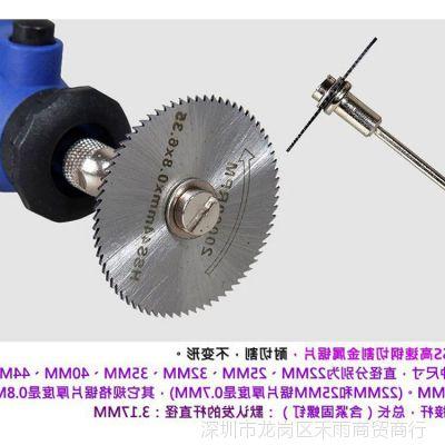 砂轮超薄切片角磨机木工电磨专用高速钢微型切割手电钻优质电锯片