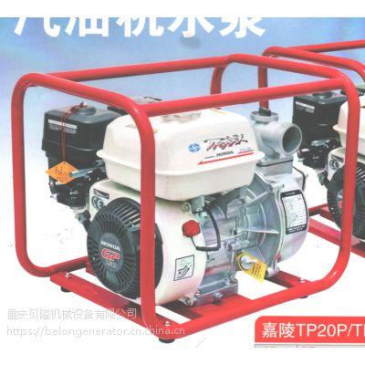 TP20P嘉陵本田款2寸汽油水泵