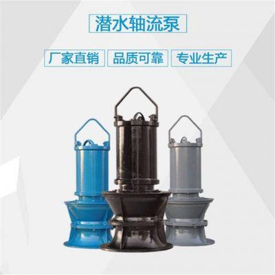 1200QZ轴流泵_潜水轴流泵