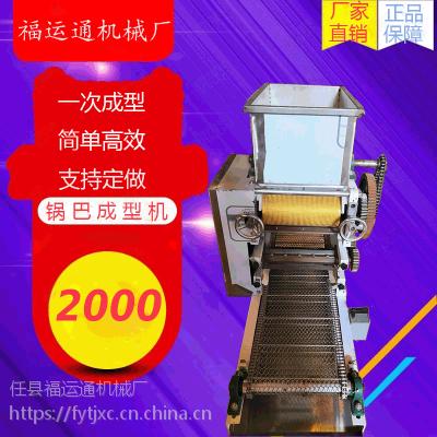 油炸锅巴机器价格图片 制作锅巴成型机系列设备