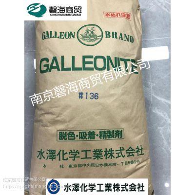日本活性白土136 食品级 水泽化学白色颗粒吸附剂,颗粒脱色剂
