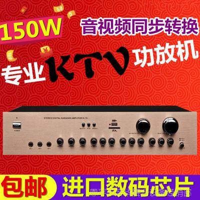 厂家直销KTV专业数字模拟功放机演唱会舞台大功率K-70_帝华
