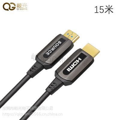 东莞HDMI岐光厂家加工 投影仪HDMI光纤线15米接口 10倍信号增强