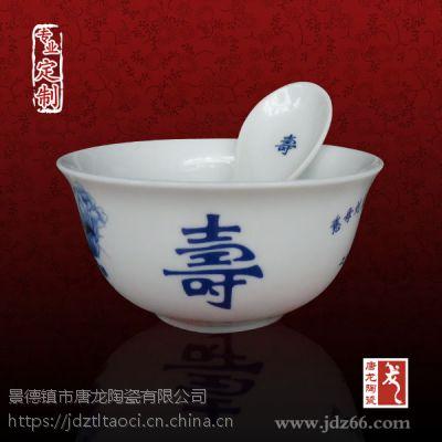 千火陶瓷 江西景德镇定做陶瓷寿碗百岁碗