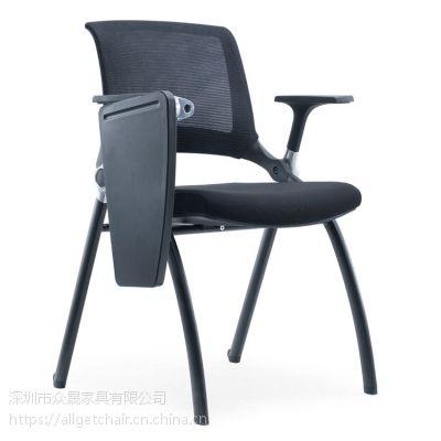 培训椅带写字板 网布学习记录椅 折叠会议椅 众晟家具