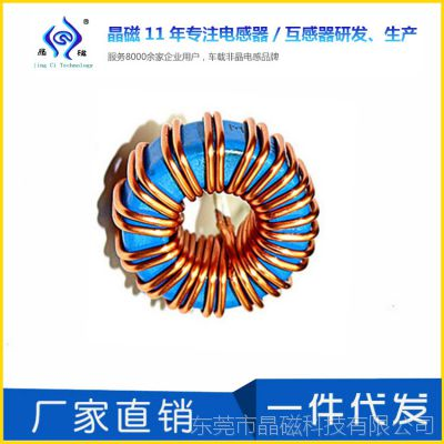 非晶纳米晶磁环电感 共模电容 立式非晶电阻 环型铁硅铝铁氧体铁粉芯