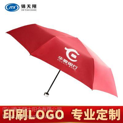 四川锦天翔定制折叠伞|190T碰击布雨伞厂家|雨伞批发|尺寸多样、可印刷LOGO可定制颜色