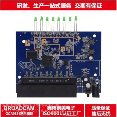 鑫博创美|高通QCA9531路由器主板|2.4g无线收发模块|WiFi方案模块开发