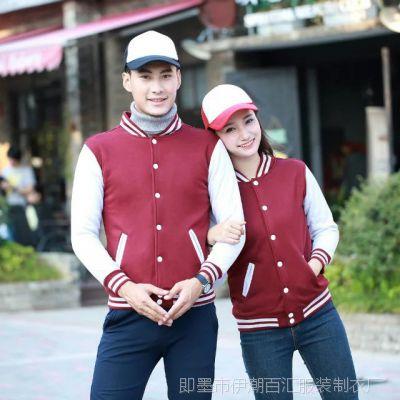 秋冬季棒球服男士定制 情侣服装棒球休闲运动卫衣外套批发