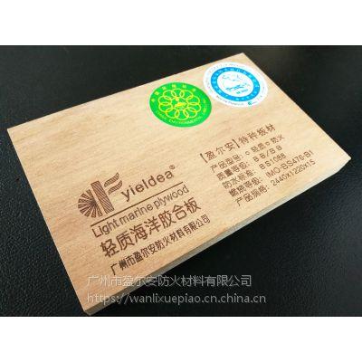 盈尔安BS1088防水胶合板│海洋胶合板│中国名优产│BS476阻燃海洋胶合板