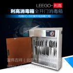LEEGO/利高刀具消毒柜KC-500 挂墙式紫外线刀具消毒柜
