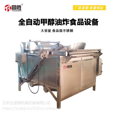 同胜全自动商用甲醇大容量油炸食品设备500公斤容油量厂家直销