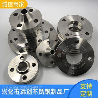 兴化市远创不锈钢厂家直销HG/T20592PN10不锈钢法兰 盲板304/316L