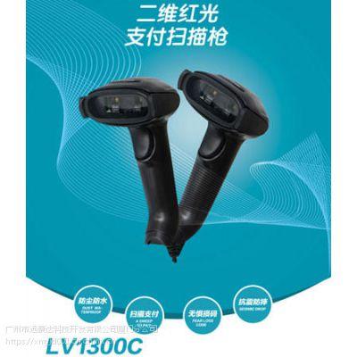 农资店条码扫描枪LV1300C二维码扫描枪