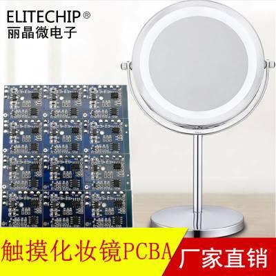触摸调光线路板方案,冷暖双色温充电台灯化妆镜控制板,触摸开关PCBA-深圳市丽晶微电子