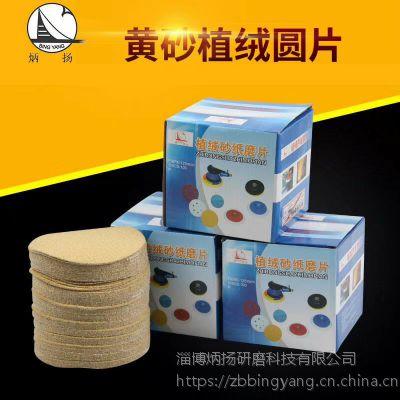 理研牌5寸黄色砂纸片 125mm植绒圆片 气动电动打磨机专用磨片