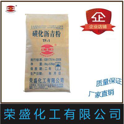 磺化沥青粉 TF-1 泥浆助剂 厂家直销