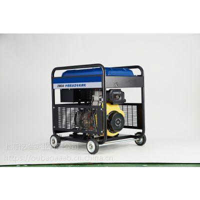 大泽250A柴油发电电焊一体机