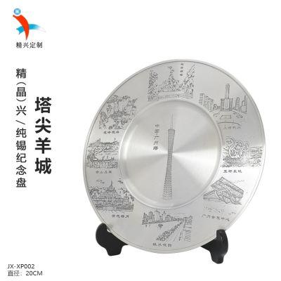广州风光锡器锡盘授权牌制作 纯锡商务奖盘定做 奖杯奖牌纪念品 厂家直销 量多从优