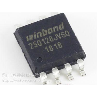 华邦科技一级代理 W25Q128JVSIQ W25Q256JVSIQ