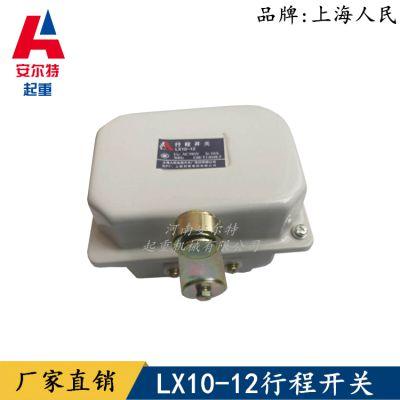 乐清LX10-31行程开关 起重机大车限位器