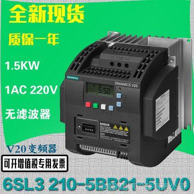 西门子V20变频器订货号6SL3210-5BB21-5UV0无内置滤波器