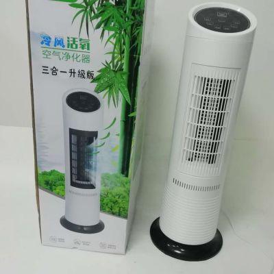 加湿制冷空气净化三合一小型净化器制冷机