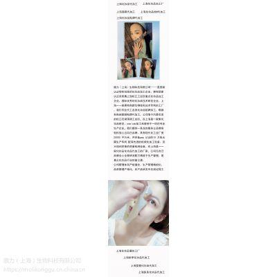 上海化妆品厂家工厂