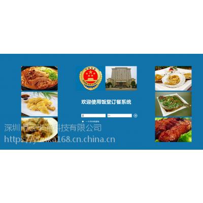 订餐app/app订餐/手机订餐系统/微信订餐软件哪家强