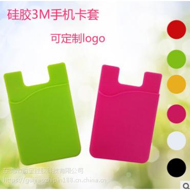简约潮款 硅胶3M手机贴卡套 可多色公交卡 纯色硅胶卡套