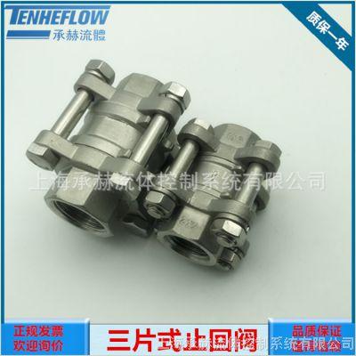 不锈钢三片式止回阀对焊DN25~50厂家直销可定制
