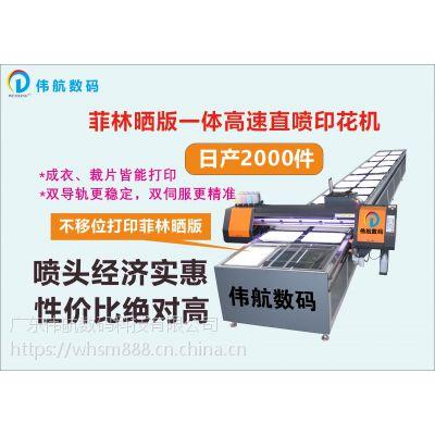 一台数码印花机设备的报价
