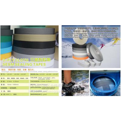 供应户外服装、鞋袜、帐篷专用热封防水胶条、PU胶带、三层压胶条