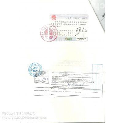 危地马拉使馆加签由墨西哥驻华使馆代签