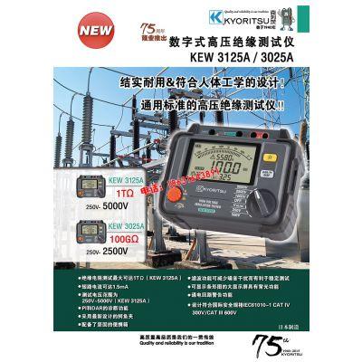 日本共立品牌MODEL 3125A高压绝缘电阻测试仪 5000V高压兆欧表 铁奇