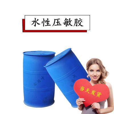水性压敏胶水 金国峰压敏胶厂家直销 性能稳定 出口品质