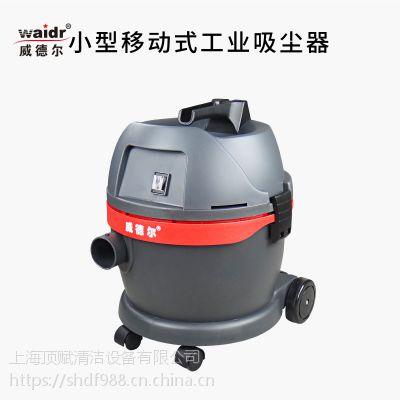 无尘车间用吸尘器小型耐酸碱工业吸尘设备威德尔厂家生产制造