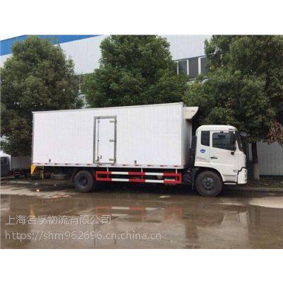 提供上海到揭阳冷冻运输公司直销 名孚供