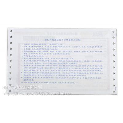 电脑票据印刷,电脑表格票据印刷,无碳复写联单印刷