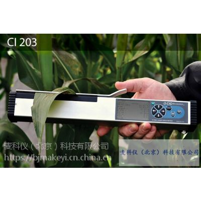 MKY-CI-203 手持式激光叶面积仪库号;4320