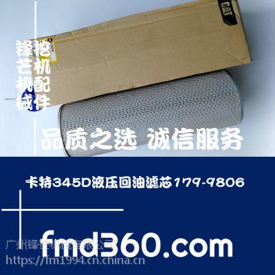 原装滤芯E345D液压回油滤芯179-9806、1799806各种挖掘机大全