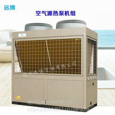 厂家直销 空气能 远博 空气源热泵