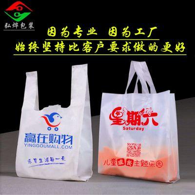 弘烨厂家直销塑料外卖打包背心袋 超市水果食品包装袋 手提方便袋定制