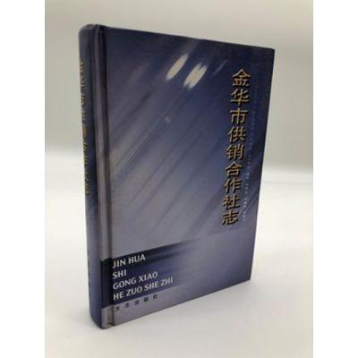 金华市供销合作社志 方志出版社 9787801224347