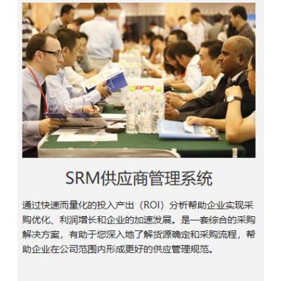 济南ERP 软件开发商中科华智 产品制造业SAP系统