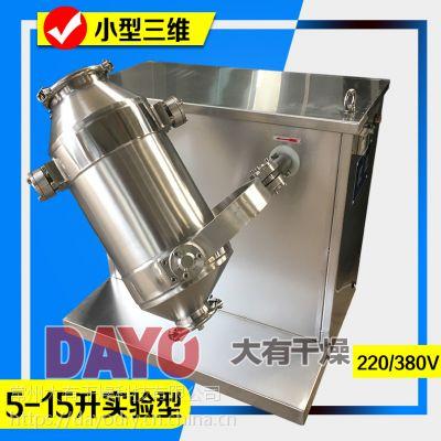 三维运动混合机 多向运动混合机 药粉混合设备大有干燥